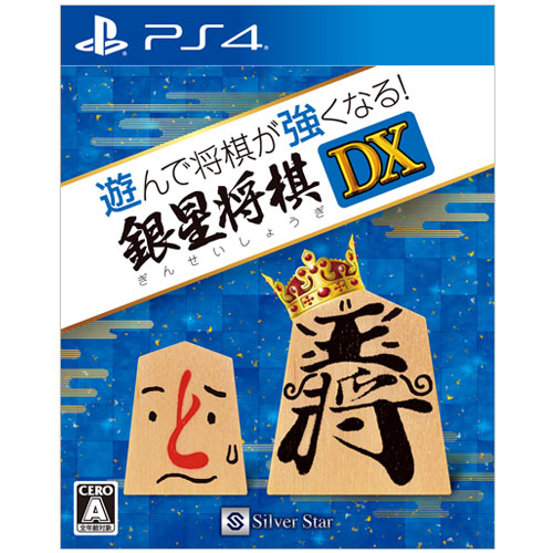 【PS4】遊んで将棋が強くなる!銀星将棋DX